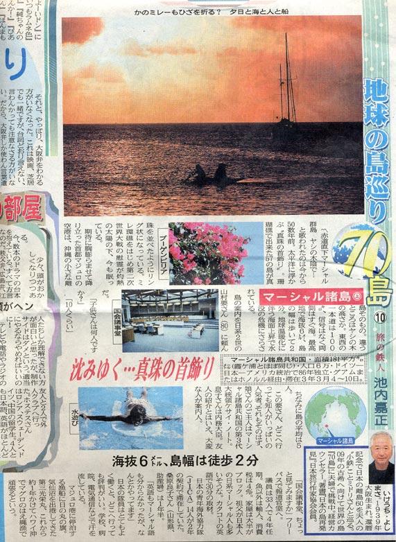 地球の島巡り70島-10 マーシャル諸島-上 旅の鉄人 池内嘉正