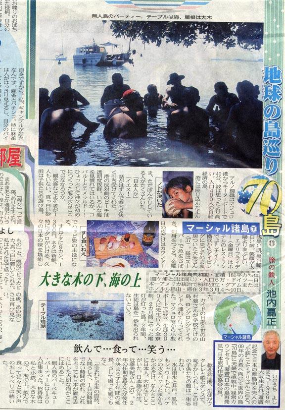 地球の島巡り70島-11 マーシャル諸島-下 旅の鉄人 池内嘉正