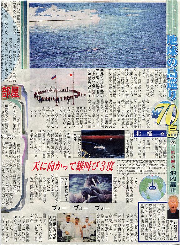地球の島巡り70島-2 北極-下 旅の鉄人 池内嘉正