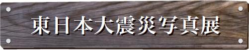 東日本大震災写真展