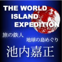 地球の島めぐり