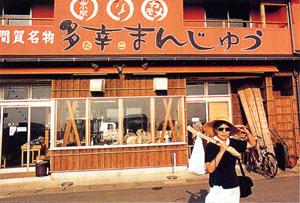 日本の島再発見_愛知県_日間賀島_多幸まんじゅうの前の小鉄