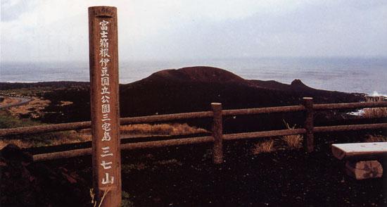 日本の島再発見_東京都_伊豆諸島_三宅島_国立公園三宅島「三七山」