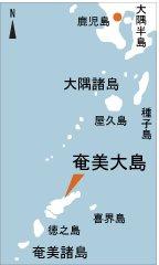 日本の島再発見_鹿児島県_奄美群島_奄美大島_地図