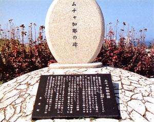 日本の島再発見_鹿児島県_奄美群島_喜界島_「島育ち」の歌で有名なムチャ加那の碑