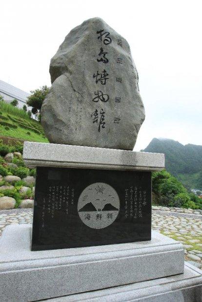地球の島めぐり_韓国_鬱陵島_独島博物館の碑