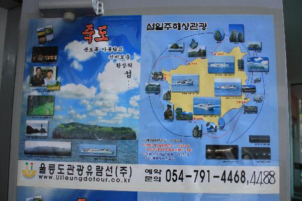 地球の島めぐり_韓国_鬱陵島_島一周のマップ