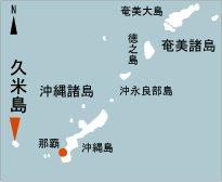 日本の島再発見_沖縄県_久米島