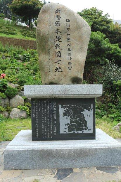 地球の島めぐり_韓国_鬱陵島_対馬の表石
