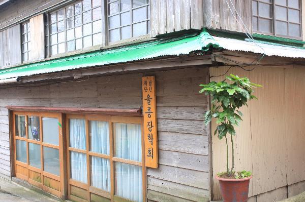 地球の島めぐり_韓国_鬱陵島_日本人が住んでいた家屋