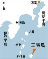 日本の島再発見_東京都_伊豆諸島_三宅島_地図