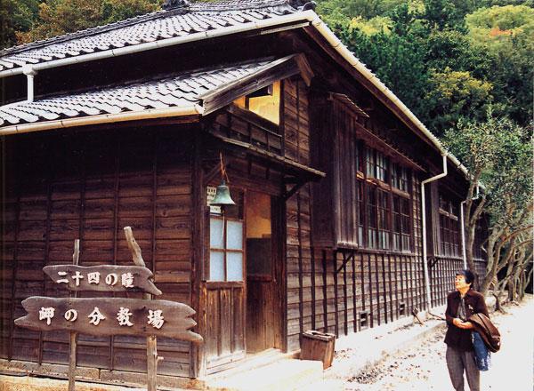 日本の島再発見_香川県_小豆島_二十四の瞳岬の分教場