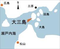 日本の島再発見_愛媛県_越智諸島_大三島_地図
