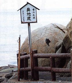 日本の島再発見_広島県_芸備群島_因島_地蔵鼻