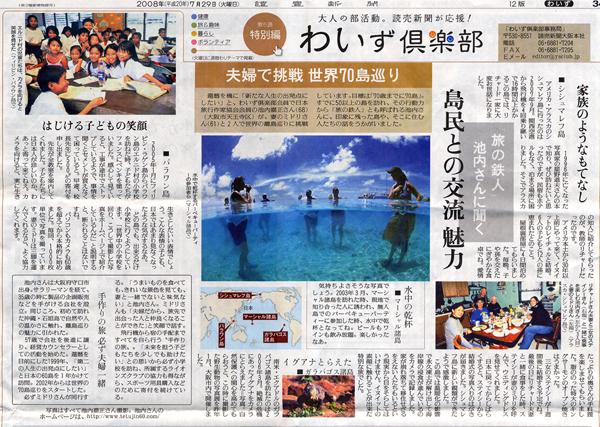 2008年7月29日読売新聞掲載写真