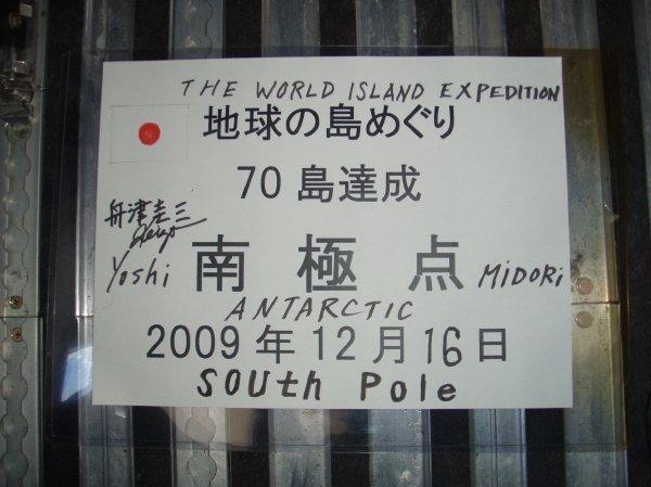 南極写真17