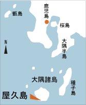 日本の島再発見_鹿児島県_屋久島_地図