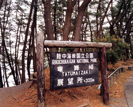 日本の島再発見_宮城県_大島_竜舞崎