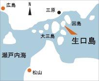 日本の島再発見_広島県_芸備群島_生口島_地図
