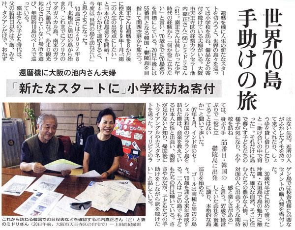 2008年6月20日読売新聞掲載記事