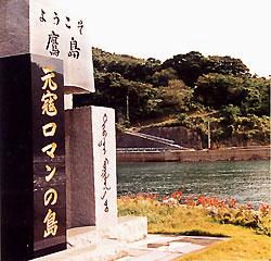日本の島再発見_長崎県_鷹島_「元寇の役」の碑