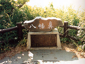 日本の島再発見_新潟県_粟島_西の端「八幡鼻」の展望台