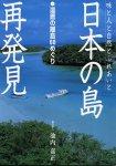 日本の島 再発見