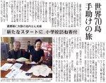2008年6月20日読売新聞掲載写真